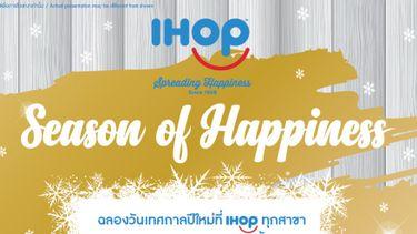 ปีใหม่นี้ ฉลองเทศกาลแห่งความสุข กับไอฮอป ทั้ง 3 สาขา