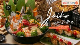 Jaiko Sushi Buffet บุฟเฟ่ต์อาหารญี่ปุ่น พรีเมี่ยม แซลมอนไม่อั้น มีเงินแค่ 599 ก็ฟินได้ (มีคลิป)