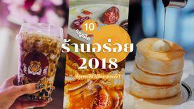 10 เมนูเด็ด ร้านอร่อย ที่สุดของปี 2018 ห้ามพลาด ไปลองมาครบหรือยัง?
