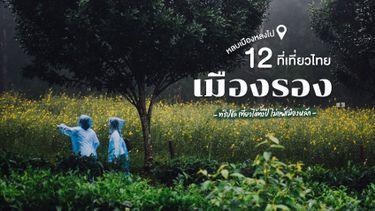 เที่ยวเมืองรอง ! 12 ที่เที่ยว ถ่ายรูปสวย คนไทยไม่ค่อยรู้ เที่ยวได้ทั้งปี