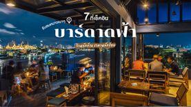 อย่าบอกใคร ! 7 Rooftop Bar ลับ ในกรุงเทพ วิวหลักล้าน ราคาหลักร้อย