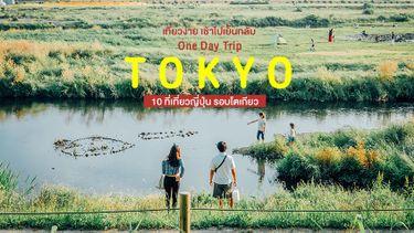 10 ที่เที่ยวญี่ปุ่น รอบโตเกียว เที่ยวแบบไปเช้าเย็นกลับ One Day Trip