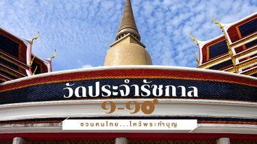 วัดประจำรัชกาล ที่ ๑-๑๐ ชวนคนไทย ทำบุญไหว้พระ