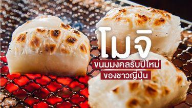 โมจิ หรือเค้กข้าว ขนมมงคลรับปีใหม่ ของชาวญี่ปุ่น
