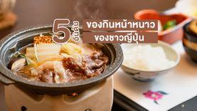 5 อันดับของกินหน้าหนาว ของชาวญี่ปุ่น ที่จะอร่อยเป็นพิเศษในช่วงนี้ !