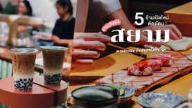 5 ร้านเปิดใหม่ สยามสแควร์ ต้องไป! อร่อยฟิน ตามเทรนด์ 2019