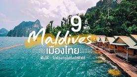 รวม 9 ที่พัก มัลดีฟส์ เมืองไทย วิวสวยน้ำใส ไม่ต้องถ่อไปถึงมัลดีฟส์
