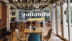 10 คาเฟ่ ร้านกาแฟ จูงมือแฟนเที่ยว ในกรุงเทพ น่านั่งชิล