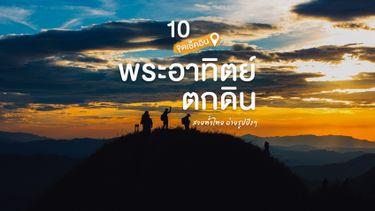 10 จุดชมวิวพระอาทิตย์ตก สุดโรแมนติก ทั่วไทย จะไปเดี่ยวหรือไปคู่ ก็ฟินได้