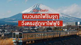 ไปต่อไม่รอแล้วนะ! ญี่ปุ่นเปิดตัวขบวนรถไฟใหม่สถานีชินจูกุ วิ่งตรงสู่ภูเขาไฟฟูจิ ใช้เวลาไม่ถึง 2 ชม.