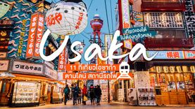 11 ที่เที่ยวโอซาก้า อย่างง่าย ตามไลน์ สถานีรถไฟ ไม่ต้องกลัวหลง เที่ยวญี่ปุ่นง่ายๆ ด้วยตัวเอง