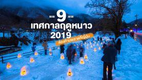 9 เทศกาลฤดูหนาว น่าไปในญี่ปุ่น ประจำปี 2019