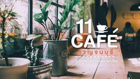 วันหยุดเที่ยวไหน 11 คาเฟ่ กาญจนบุรี ร้านกาแฟ บรรยากาศดี๊ดี ที่ต้องไม่พลาดไปชิล