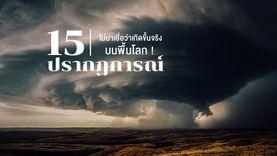 สวย สยอง 15 ปรากฏการณ์ หาดูยาก จากทั่วโลก แทบไม่น่าเชื่อว่าเกิดขึ้นจริง !