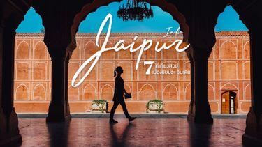 7 ที่เที่ยว ชัยปุระ อินเดีย ถ่ายรูปสวย เดินเล่นชมนครสีชมพู เที่ยวได้ตลอดทั้งปี