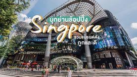 บุกย่านช้อปปิ้ง สิงคโปร์ รวมแบรนด์ดัง ถูกและดี ที่ต้องช้อปให้ได้เมื่อไปเที่ยว