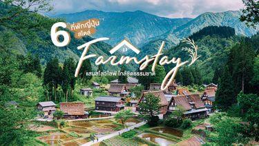 6 ที่พักฟาร์มสเตย์ญี่ปุ่น ใกล้ชิดธรรมชาติแสนสโลว์ไลฟ์