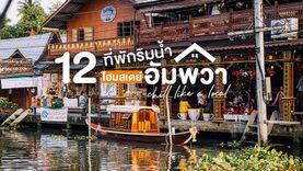 12 โฮมสเตย์ ที่พักริมน้ำ อัมพวา นอนชิล ดื่มด่ำธรรมชาติ เที่ยวใกล้กรุงเทพ