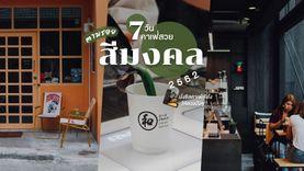 นั่งชิล 7 วัน 7 คาเฟ่ ร้านกาแฟ ตามสีมงคลปี 2562 ในกรุงเทพ นั่งร้านไหน ดวงจะปัง