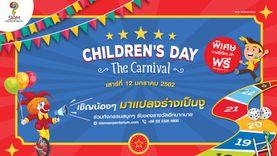สยาม เซอร์เพนทาเรียม ชวนเด็กไปสนุก กับกิจกรรมวันเด็ก Children's Day The Carnival @ Siam Serpentarium