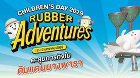 รับเบอร์แลนด์RUBBERLAND ขนขบวนความสุขในช่วงวันเด็ก กับกิจกรรม RUBBERLAND RUBBER Adventure