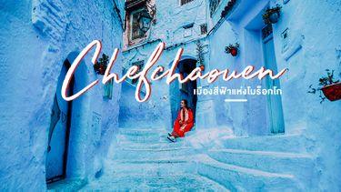 แปลกแต่สวย ! เมืองโบราณเก่าแก่ เชฟชาอูน (Chefchaouen) เมืองสีฟ้าแห่งโมร็อกโก
