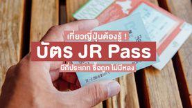 เที่ยวญี่ปุ่นต้องรู้ ! ประเภทของ บัตร JR Pass ทั้งหมด สำหรับนักท่องเที่ยวต่างชาติ รู้แล้วไม่มีหลง !