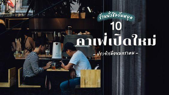 10 คาเฟ่ ร้านกาแฟ กรุงเทพ เปิดใหม่ เดือนมกราคม น่านั่งชิล ถ่ายรูปสวย