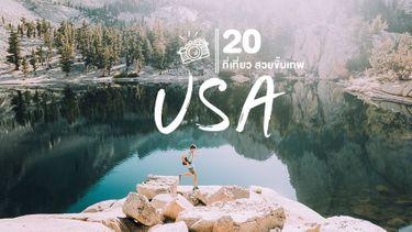 20 ที่เที่ยว อเมริกา สวยขั้นเทพ ไปเมื่อไหร่ ต้องไม่พลาดเที่ยว