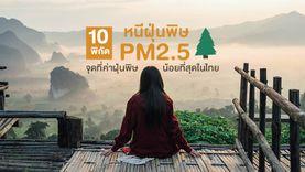 10 พิกัด หนีฝุ่นพิษ PM2.5 ในกรุงเทพ จุดที่ค่าฝุ่นพิษน้อยที่สุดในประเทศไทย อยู่ตรงไหนบ้าง