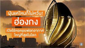 ฝุ่นพิษแค่ไหนก็ไม่หวั่น! ฮ่องกงเปิดใช้หอคอยฟอกอากาศ ใหญ่ที่สุดในโลก