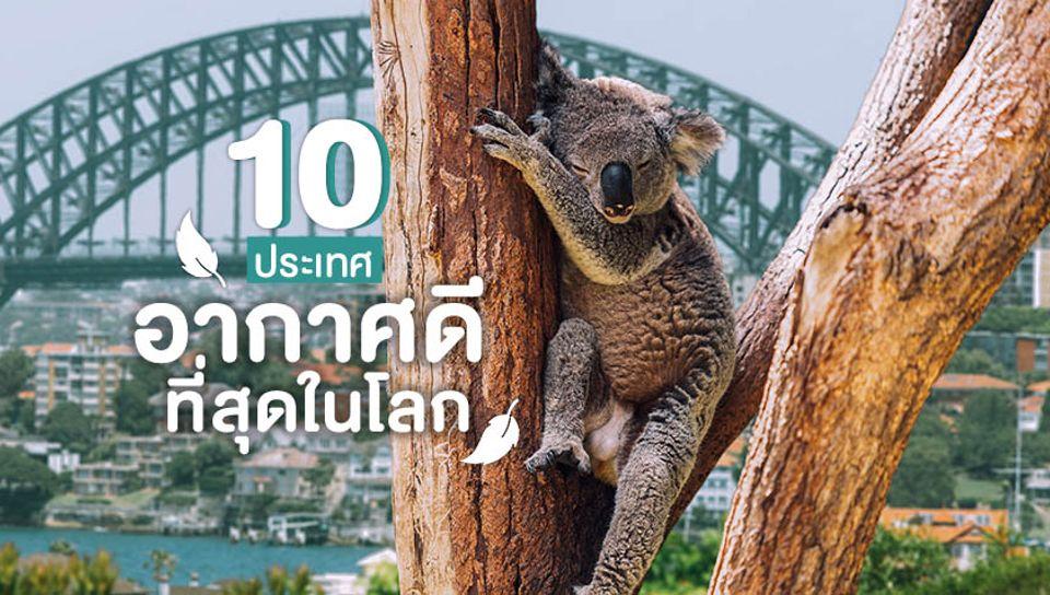 10 ประเทศ อากาศดีที่สุดในโลก สูดโอโซน พักฟอกปอด กอดอากาศดีๆ