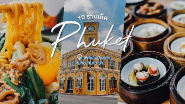 10 ร้านอร่อย เมืองภูเก็ต เดินเล่นชมเมืองเก่า แวะชิมร้านดัง หรอยจังฮู้!