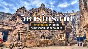วิหารไกรลาศ แห่งอินเดีย วิหารศักดิ์สิทธิ์ที่สร้างจากก้อนหินยักษ์ก้อนเดียว !