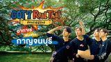 อากาเซ่ ฟินเฟร่อ เที่ยวกาญจนบุรี ตามรอย GOT7 Real Thai กับเหล่าผู้พิทักษ์