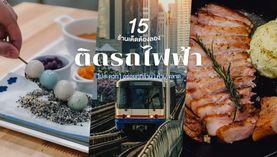 15 ร้านอร่อย ในกรุงเทพ ติดรถไฟฟ้า BTS เดินทางสะดวก อร่อยทุกร้าน ไปกันเลย