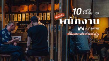 10 บาร์นั่งชิล หลังเลิกงาน ในกรุงเทพ ราคาประหยัด ชวนเพื่อนไป ก่อนกลับบ้าน!