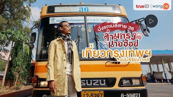 เที่ยวกรุงเทพ One Day Trip นั่งรถเมล์สาย 36 เที่ยวกรุงฉบับซีรีย์เกาหลี กับ ล่ามทรงนายฮ้อย (มีคลิป)
