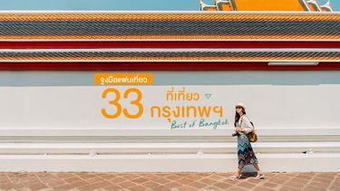 33 ที่เที่ยว กรุงเทพ จูงมือแฟนเที่ยว