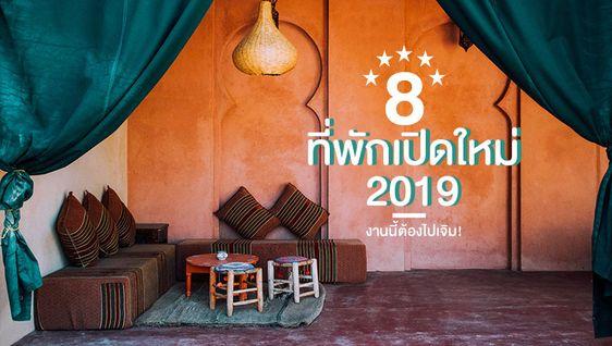 8 ที่พักเปิดใหม่ 2019 อย่างชิล วิวดี๊ดี งานนี้ต้องไปเจิม !