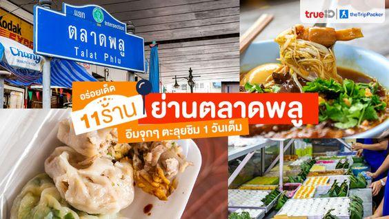 ร้านอร่อยเด็ด 11 ร้าน ย่านตลาดพลู อิ่มจุกๆ ตะลุยชิม 1 วันเต็ม