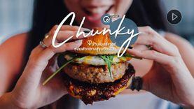 Chunky ร้านเบอร์เกอร์ลับๆ ซอยสุขุมวิท 23 อร่อยกับเนื้อเบอร์เกอร์ชิ้นโต ล้นคำ ต้องไปลอง (มีคลิป)