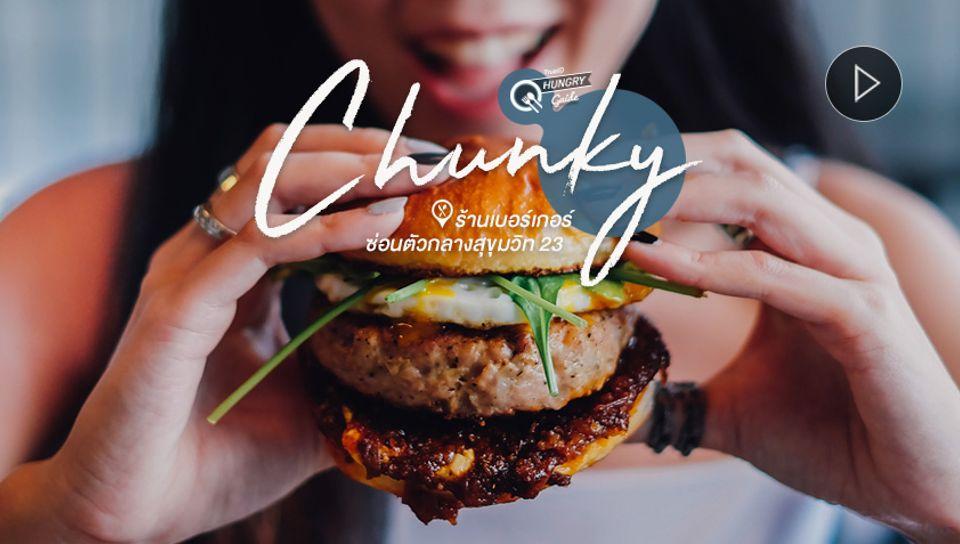 Chunky ร้านเบอร์เกอร์ลับๆ ซอยสุขุมวิท 23 อร่อยกับเนื้อเบอร์เกอร์ชิ้นโต ล้นคำ ต้องไปลอง