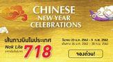 Nok Air Chinese New Year Celebrations เริ่มต้นที่ 718 บาท ! 23 ม.ค. – 5 ก.พ. 2562