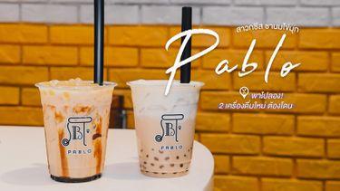 พาไปลอง! เครื่องดื่มใหม่ ร้าน พาโบล PABLO เอาใจคนรักชานมไข่มุก และชีส
