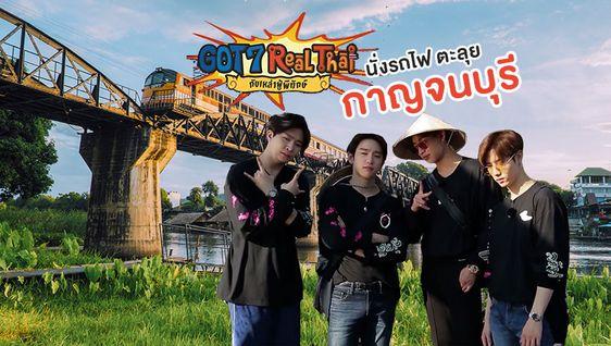อากาเซ่ ฟินเฟร่อ นั่งรถไฟ เที่ยวกาญจนบุรี ตามรอย GOT7 Real Thai กับเหล่าผู้พิทักษ์