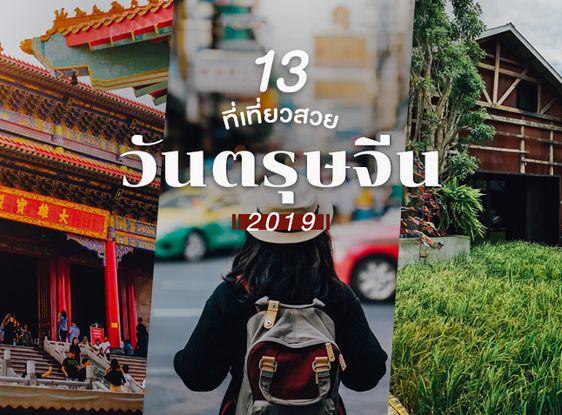 13 จุดเช็คอิน วันเที่ยว ตรุษจีน 2019 ชวนครอบครัวออกไปชิล ทั้งในและใกล้กรุงเทพ