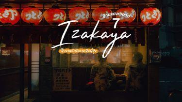 7 ร้านอิซากายะ แฮงค์เอาท์ ในกรุงเทพ ฟีลญี่ปุ่น หลังเลิกงานชวนเพื่อนเลย
