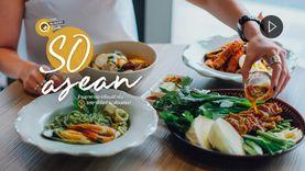 SO asean Café & Restaurant ลิ้มรสอาหารฟิวชั่น สไตล์อาเซียน รสชาติอร่อย ไม่จำเจแน่นอน