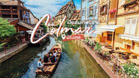 Colmar ฝรั่งเศส เมืองในเทพนิยาย ยุโรปในฝัน